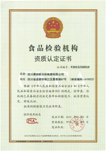 食品检测资质证书