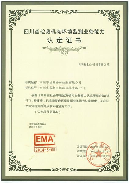 环境检测资质证书