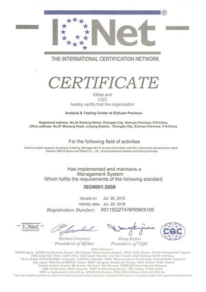 国际质量认证