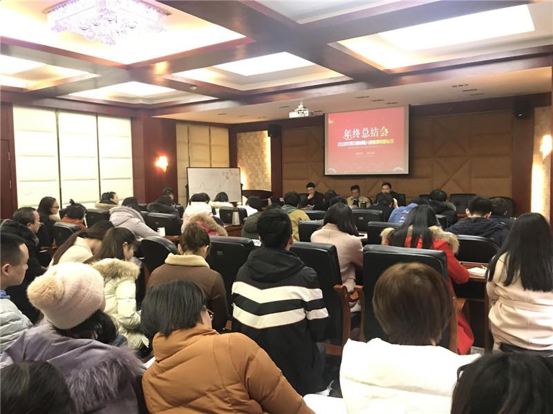 四川赛纳斯分析检测有限公司召开2018年年终总结大会2_副本.jpg