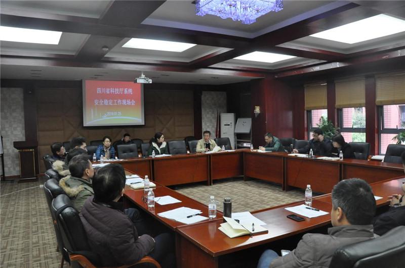 省科技厅系统安全稳定工作现场会在四川省分析测试服务中心举行3_副本.jpg