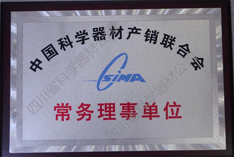 中国科学器材常务理事
