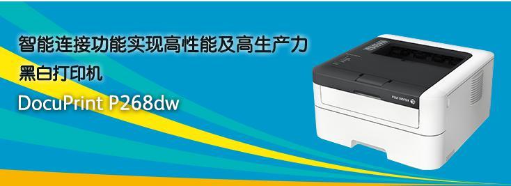 富士施乐DP  P268dw黑白双面打印机