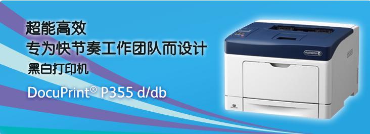 富士施乐DPP355ddb黑白打印机
