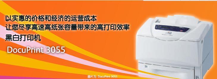 富士施乐DP3055黑白A3打印机