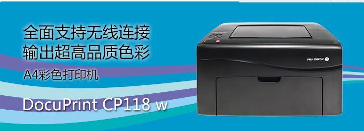 富士施乐DP CP118w彩色打印机