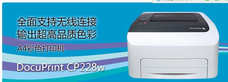 富士施乐DP CP228w彩色打印机
