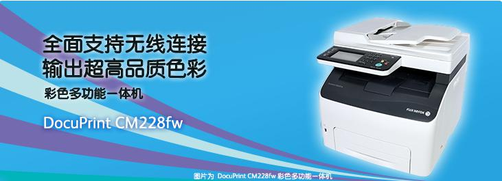 富士施乐DP CM228fw彩色一体机