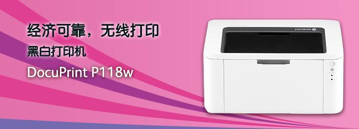 富士施乐DPP118w黑白打印机