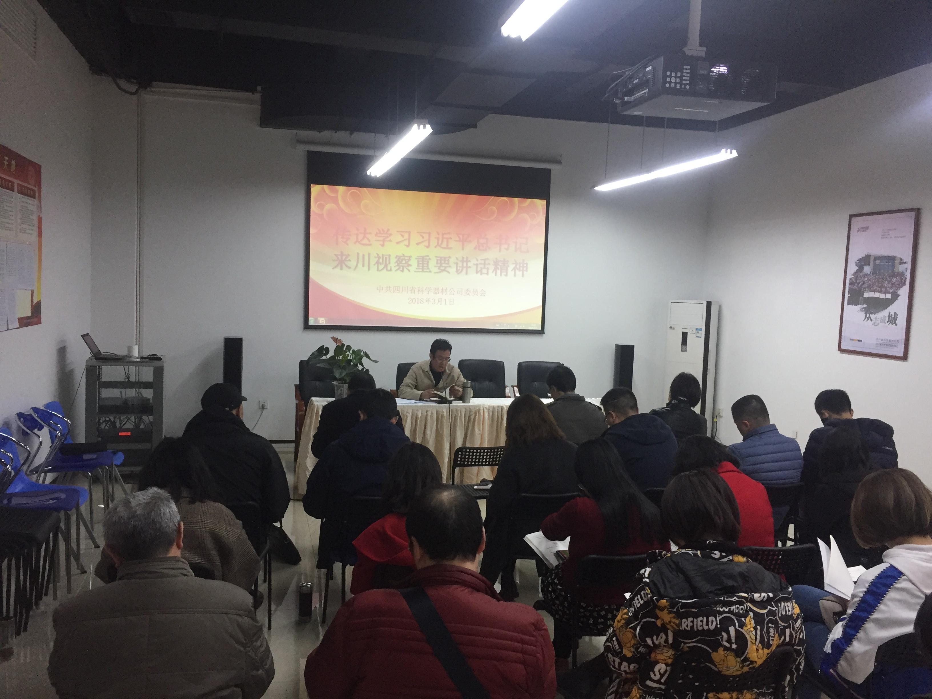 器材公司党委传达学习习近平总书记来川视察重要讲话精神